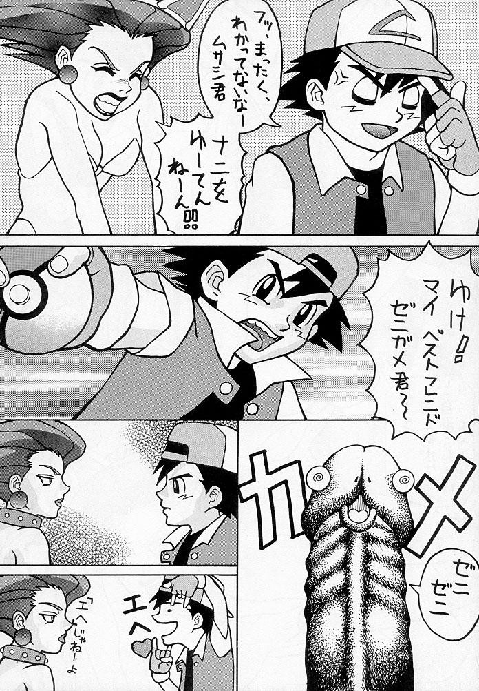 ketchum ash his in underwear Hentai oji to warawanai neko